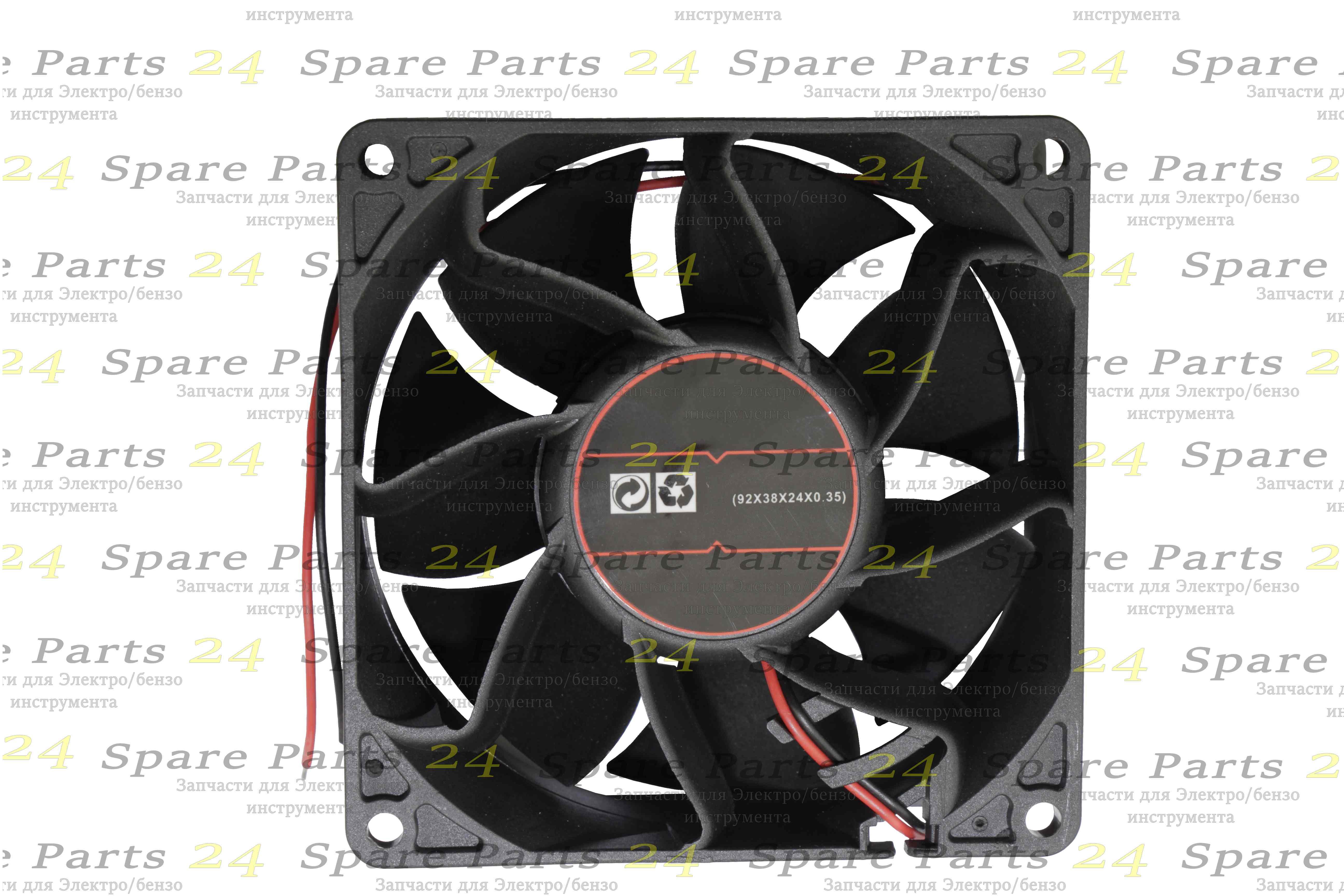 Запчасти для электроинструмента / Вентилятор для охлаждения техники (92х38х24х0,35)